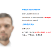 iBET Maintenance announcement
