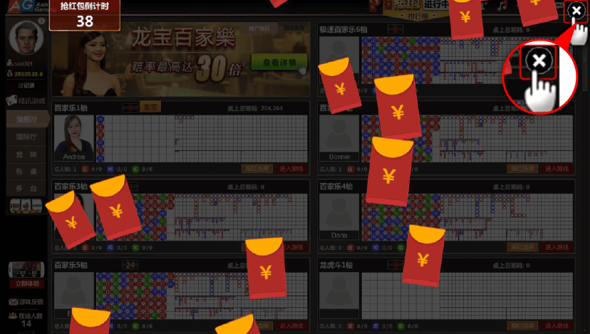 How to Grab Red Envelope in iBET iAG(Asia Gaming)-3