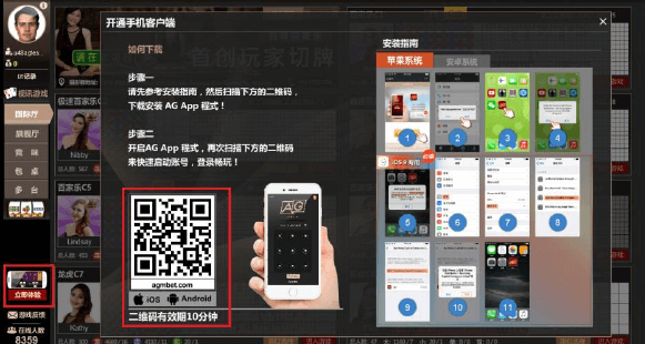 How to Grab Red Envelope in iBET iAG(Asia Gaming)-5