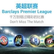 iBET Barclays Premier League 1516 Don't Miss The Sunday Match