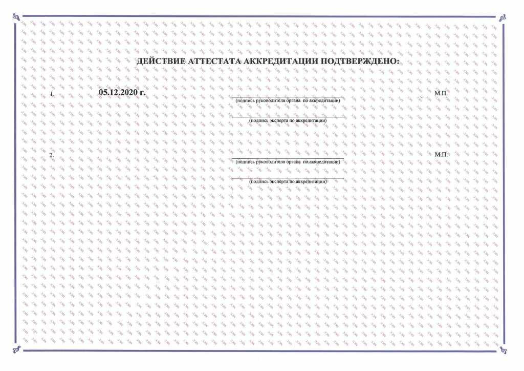 Аттестат акредитации о лаборатории_Страница_2
