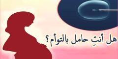 اعراض الحمل بتوام بعد الحقن المجهري