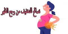 متى يكون الم الظهر خطر للحامل