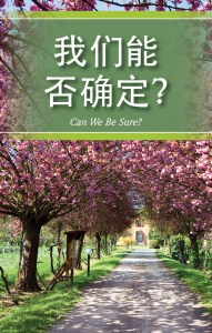 Tract - Chinese - Can we be Sure cover