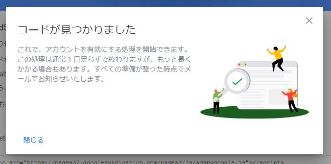 GoogleAdSenseの登録方法を徹底解説_15