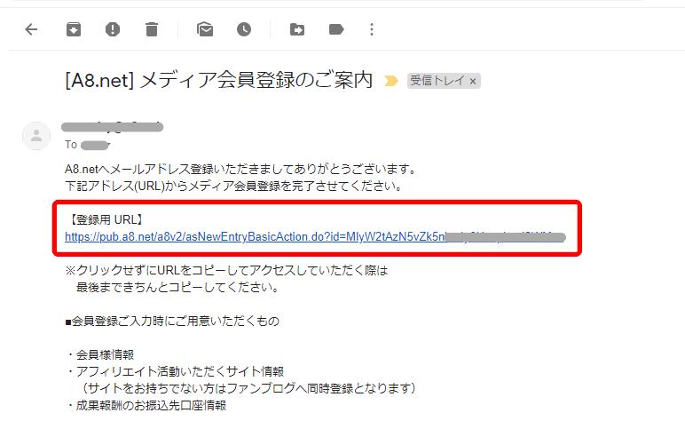アフィリエイトサイト(A8)の登録方法_04