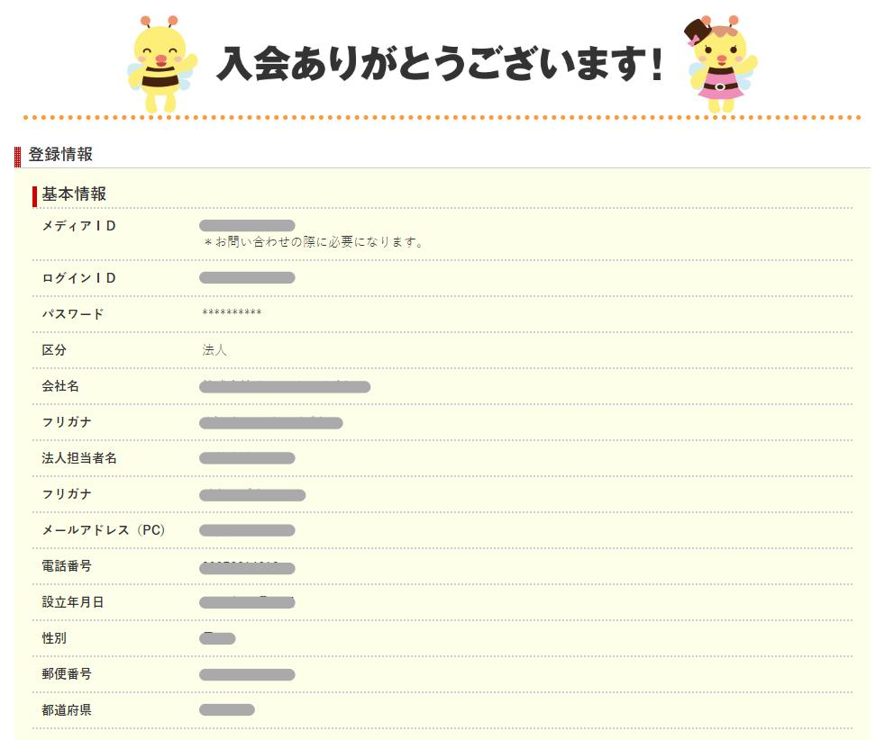 アフィリエイトサイト(A8)の登録方法_09