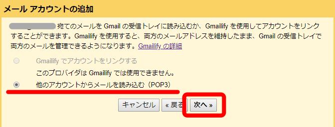 独自ドメインのメールをGmailで送受信する方法を徹底解説!_10