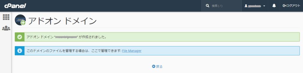 レンタルサーバーmixhostの申し込み手順を徹底解説_26