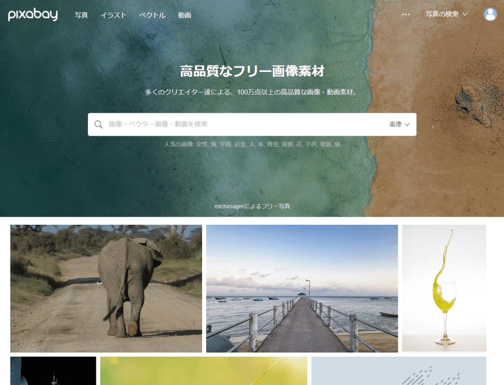 Pixabay_Imagesのインストール・設定方法_1