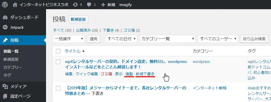 Duplicate_Postのインストール・設定方法_09