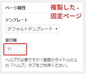 Duplicate_Postのインストール・設定方法_08