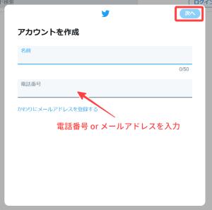 twitter_02_アカウント作成