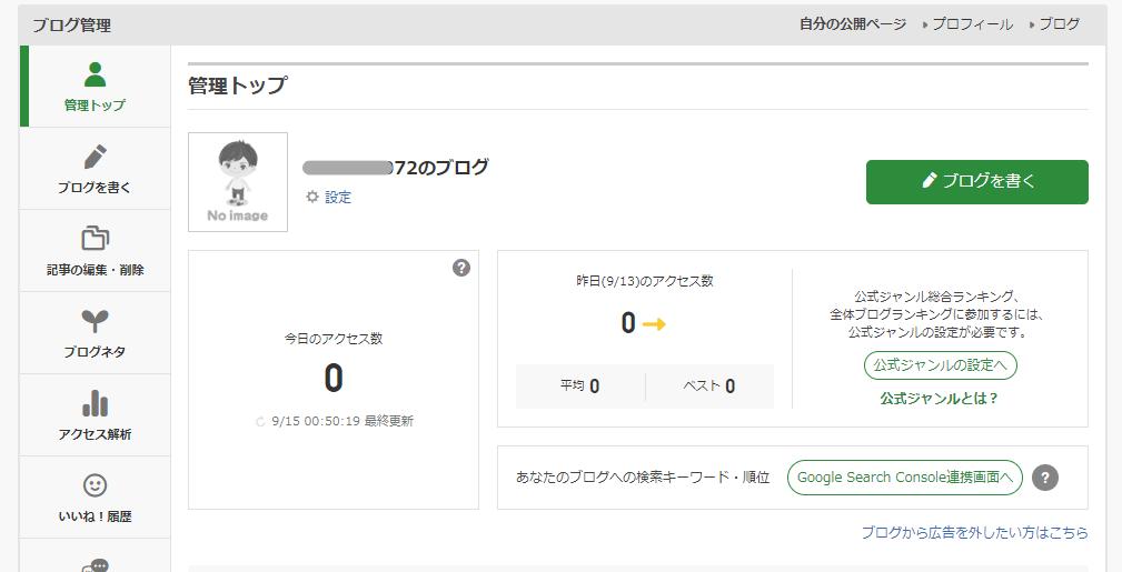アメーバ登録_05