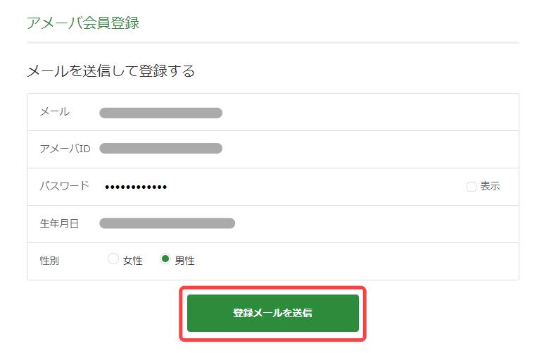 アメーバ登録_02
