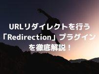 URLリダイレクトを行う「redirection」プラグインを徹底解説!