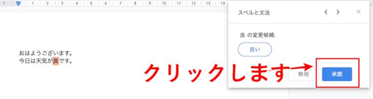 Googleドキュメント_スペルと文法2