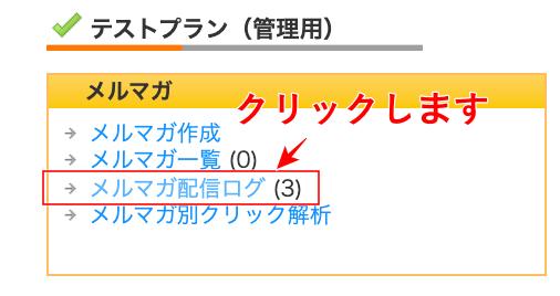 190_オレンジメール _メールマガジン受信