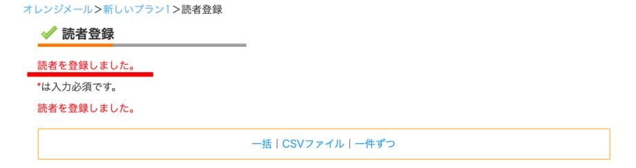 70_オレンジメール _読者登録