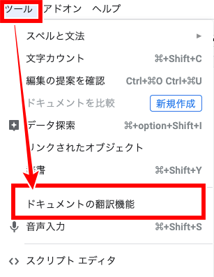 Googleドキュメント_ドキュメントの翻訳機能