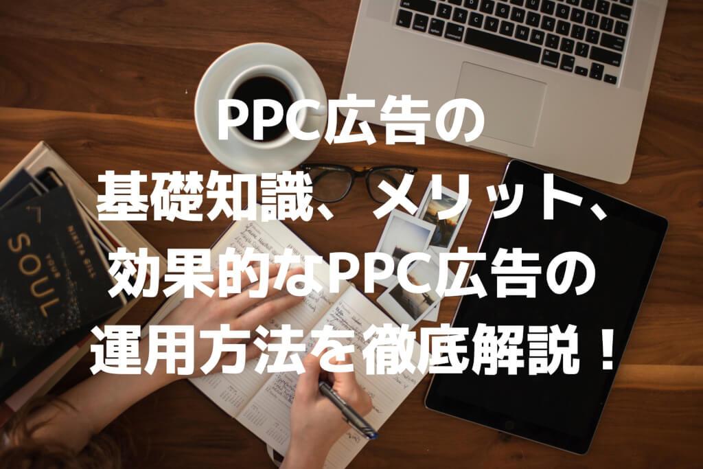 PPC広告の基礎知識、メリット、効果的なPPC広告の運用方法を徹底解説!
