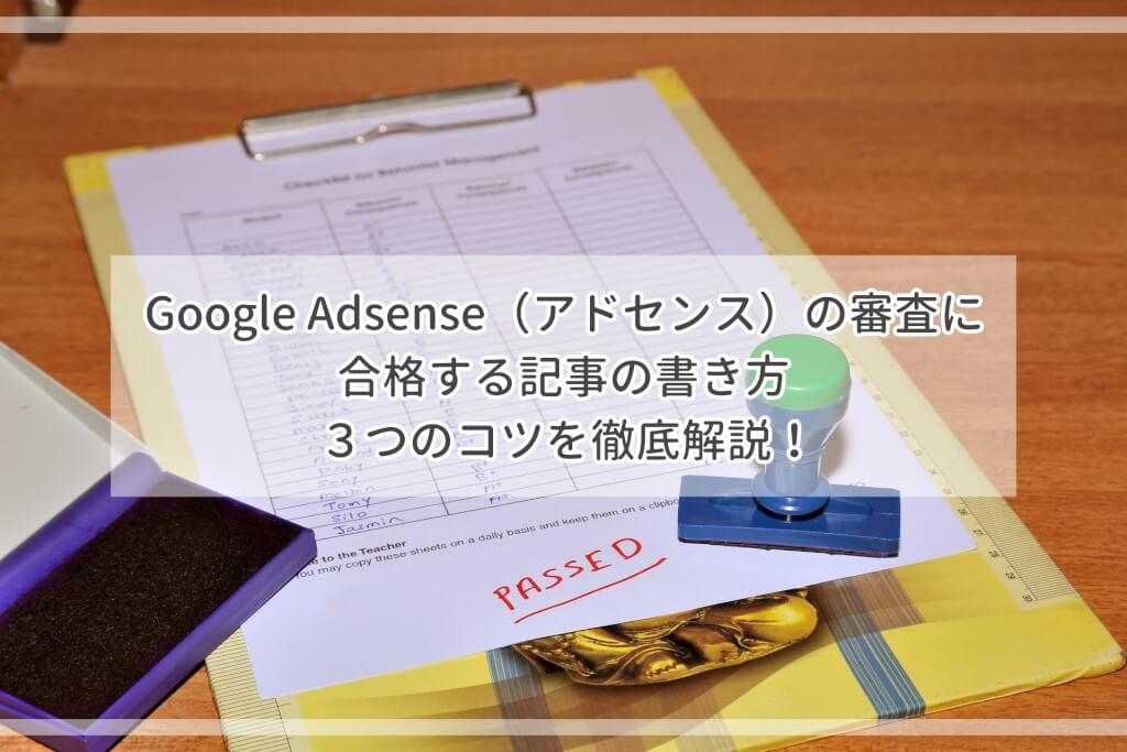 Google Adsense(アドセンス)の審査に合格する記事の書き方3つのコツを徹底解説!