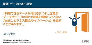 Data Leaders Challenge quote 2, Final_JPJA
