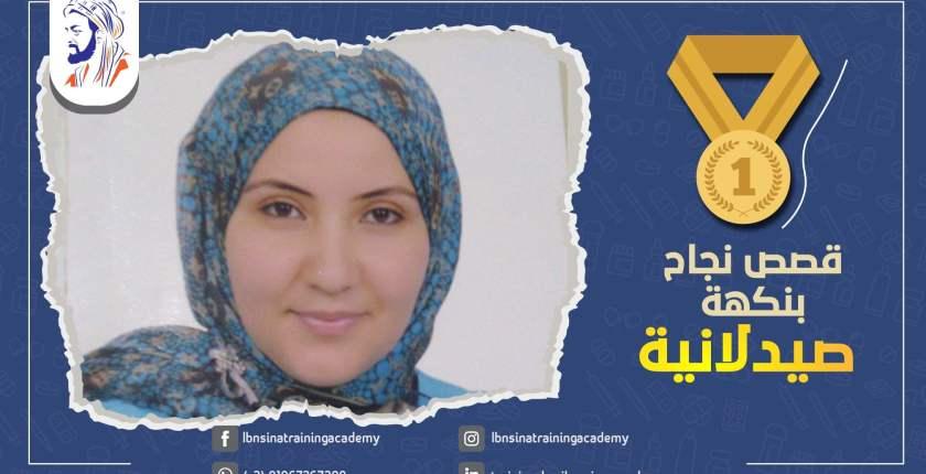 نورا عبد العظيم