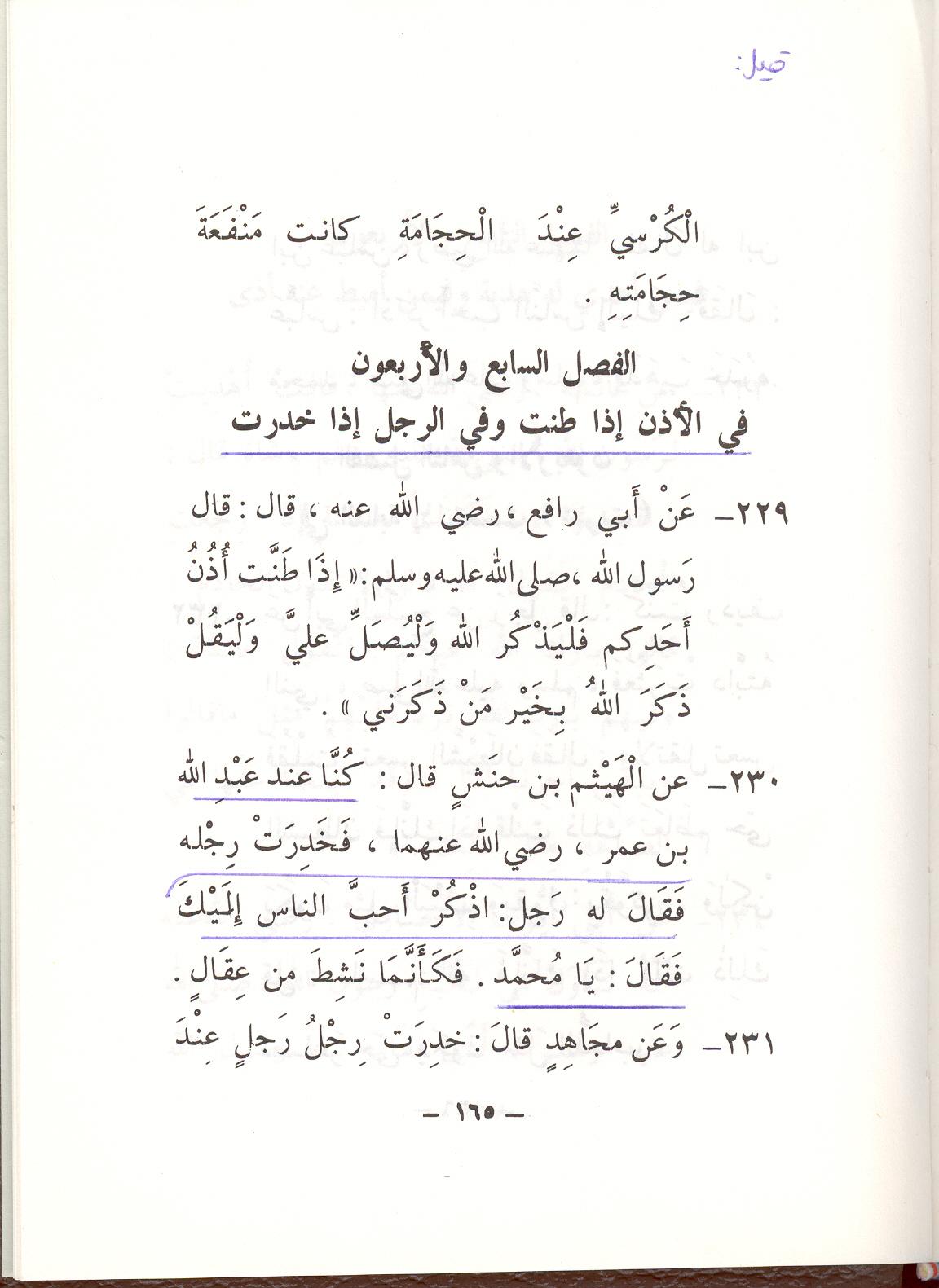 Page de Kalimou tTayyib