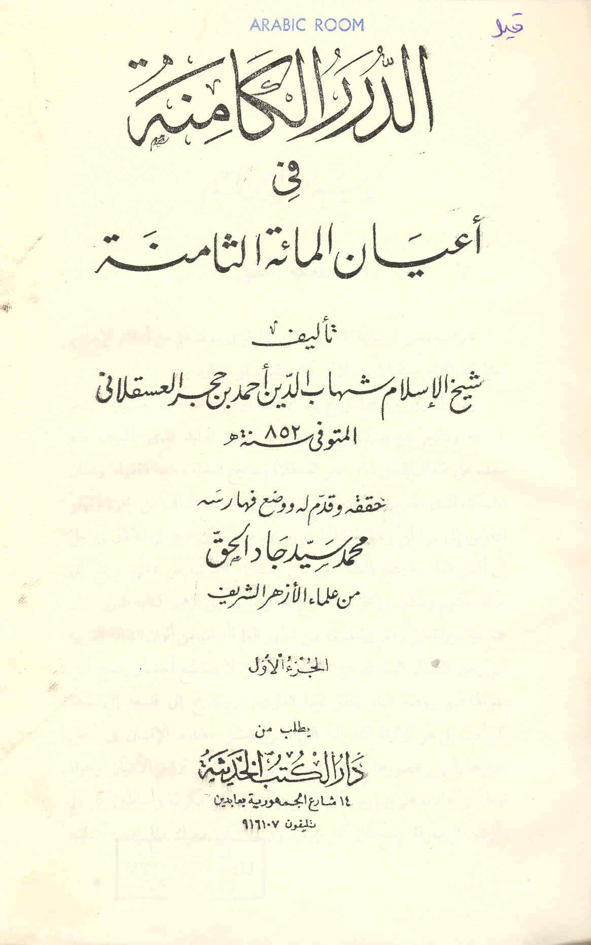 Page de titre de ad-Dourar al-Kamina