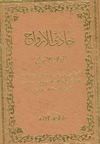 Page de titre de Hadi al-Arwah