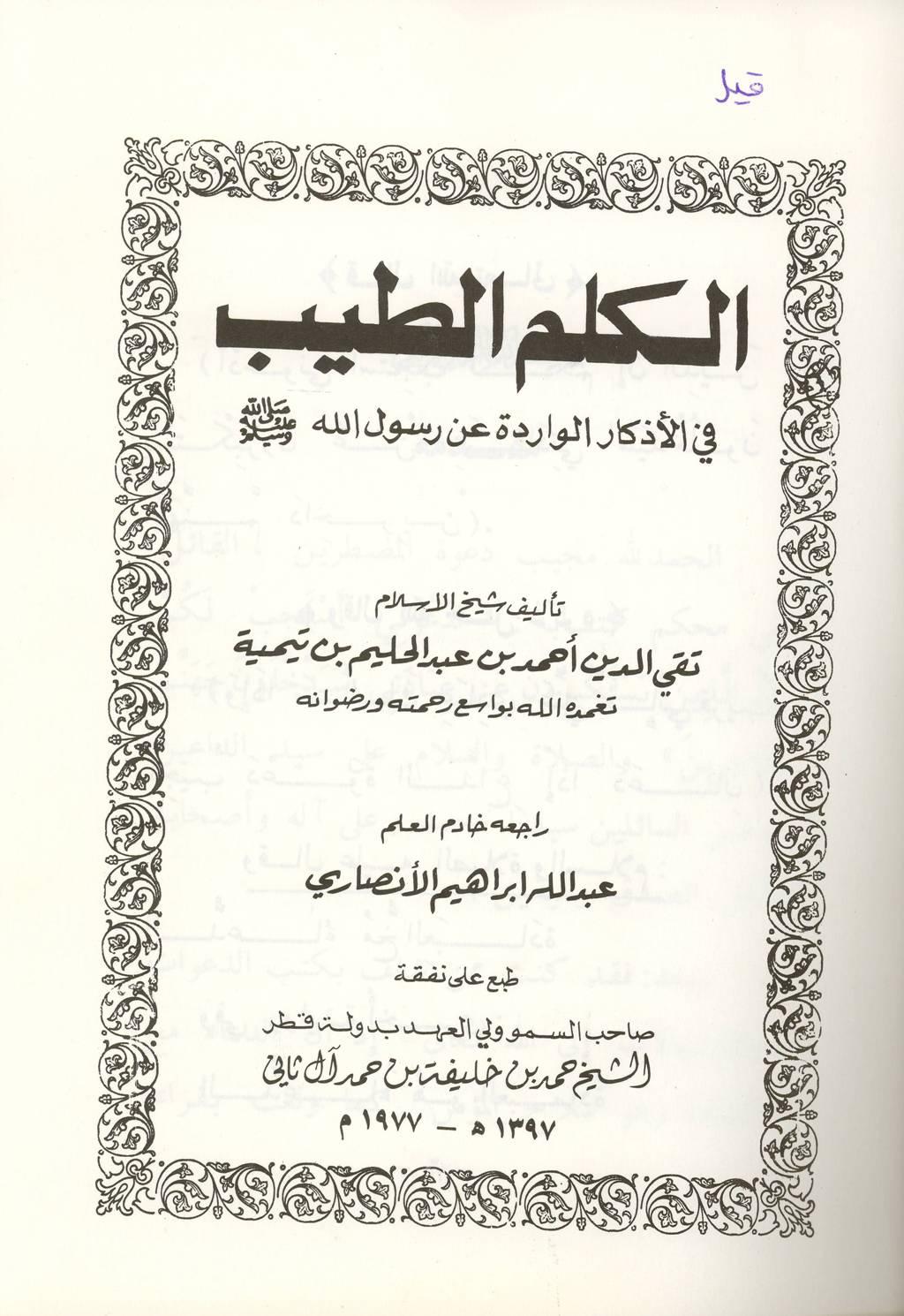Page de titre de Kalimou