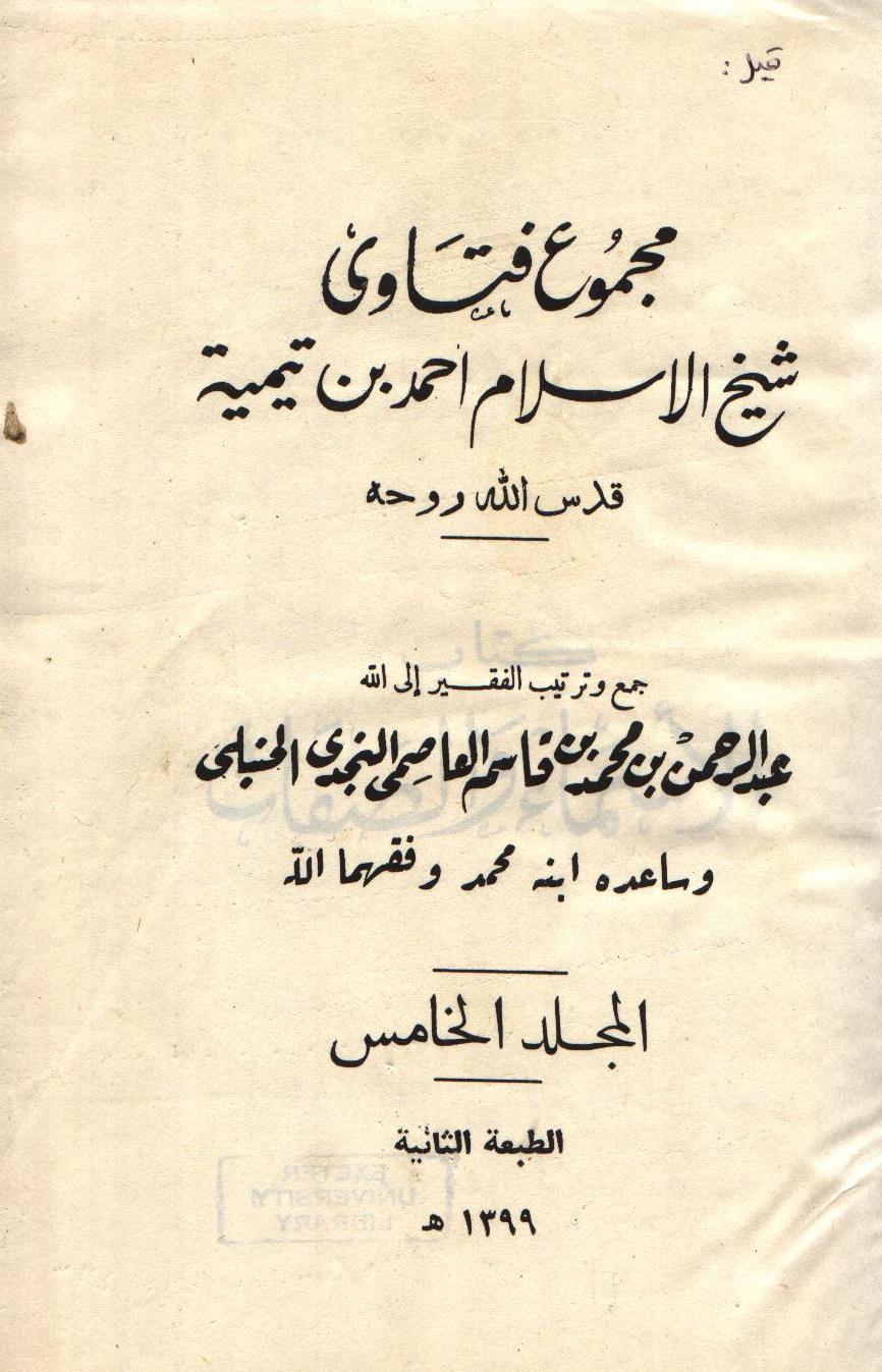 Page de titre de Majmou volume 5