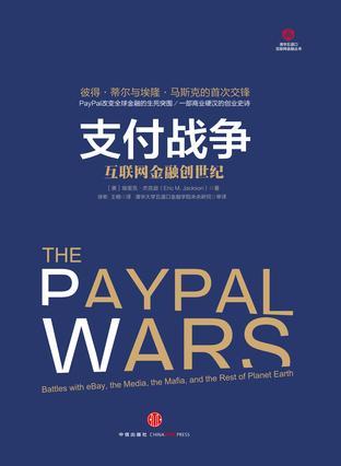 奇点系列·支付战争: 互联网金融创世纪
