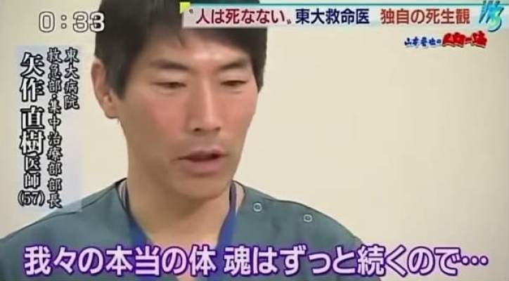 東大病院 矢作直樹氏