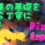 画像編集の基礎を始めから丁寧にSTEP8(Pixlr Express 1)