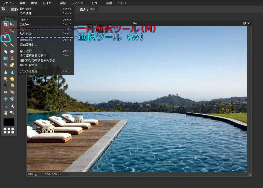 選択ツール ピクセラエディタ Pixlr Editor