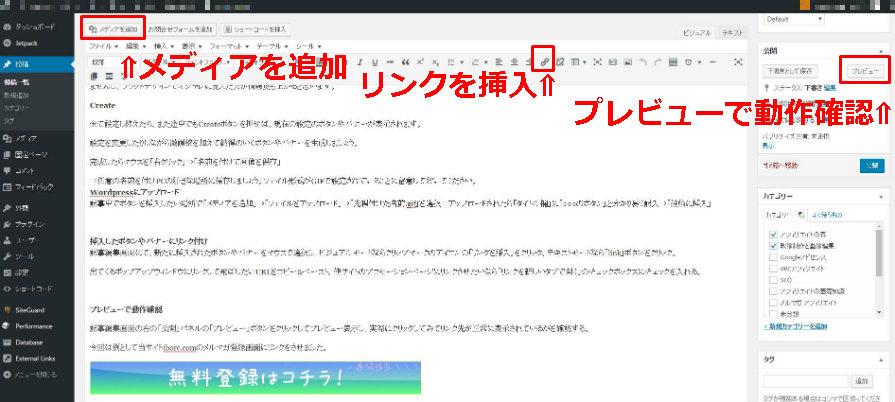 Wordpress記事編集画面