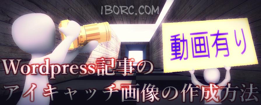 Wordpress 記事 アイキャッチ画像 作り方 サイズ