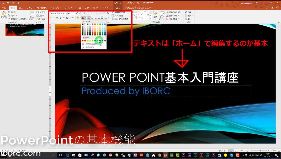 パワーポイントPowerPoint基本使い方
