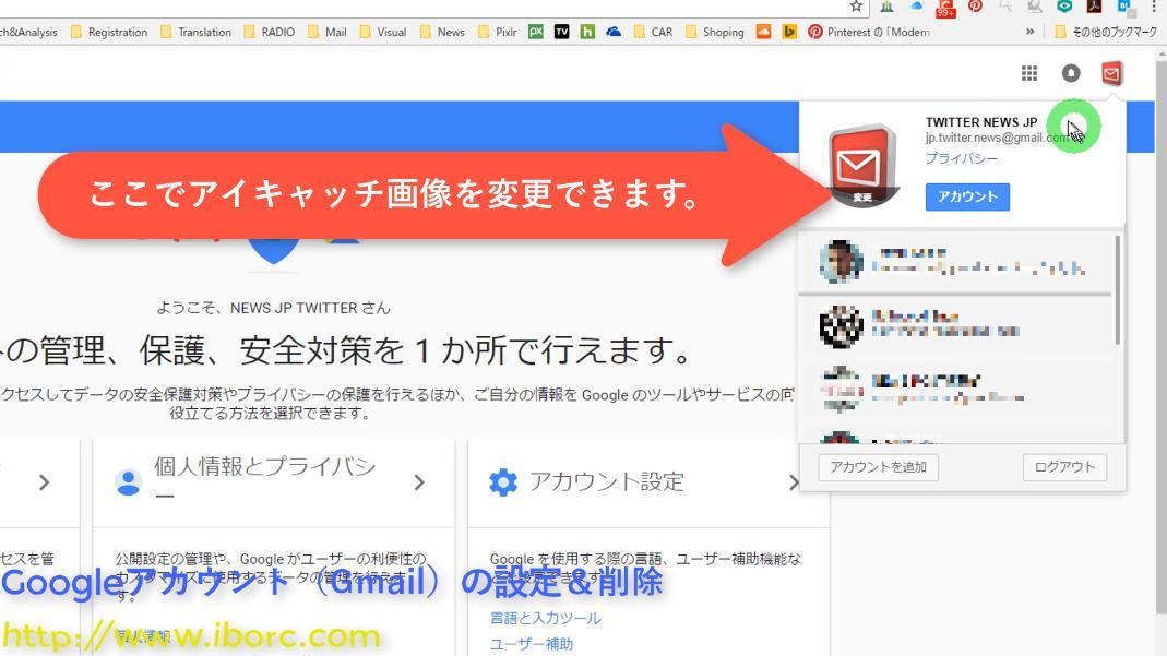 Gメール取得