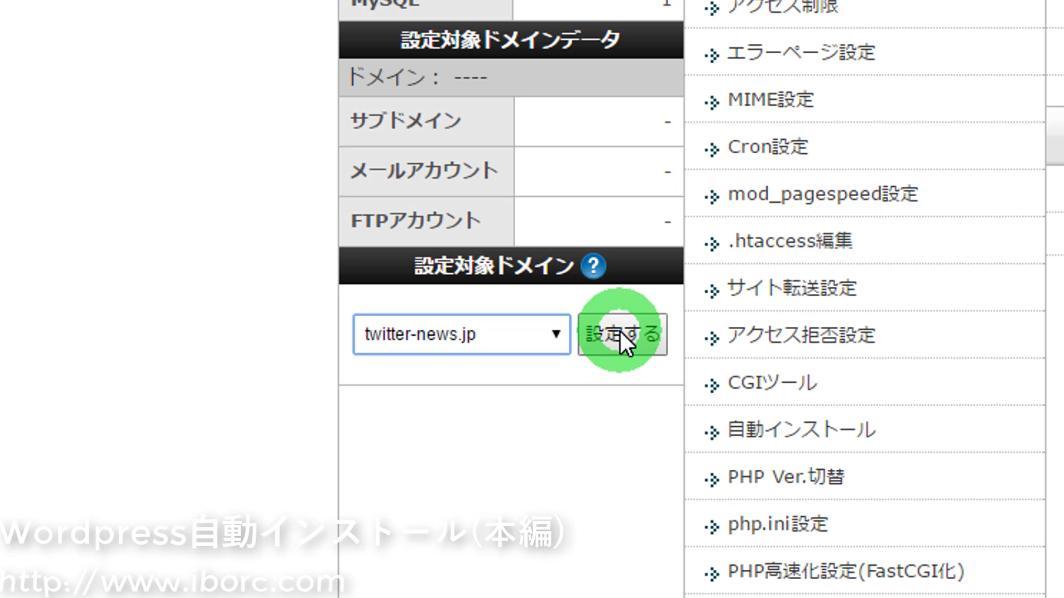 エックスサーバーでワードプレス自動インストールする方法