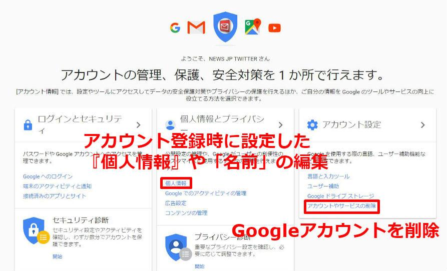 Googleアカウントの削除方法