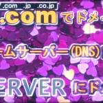 お名前ドットコムでドメインを取得、ネームサーバー変更、Xサーバーにドメイン登録