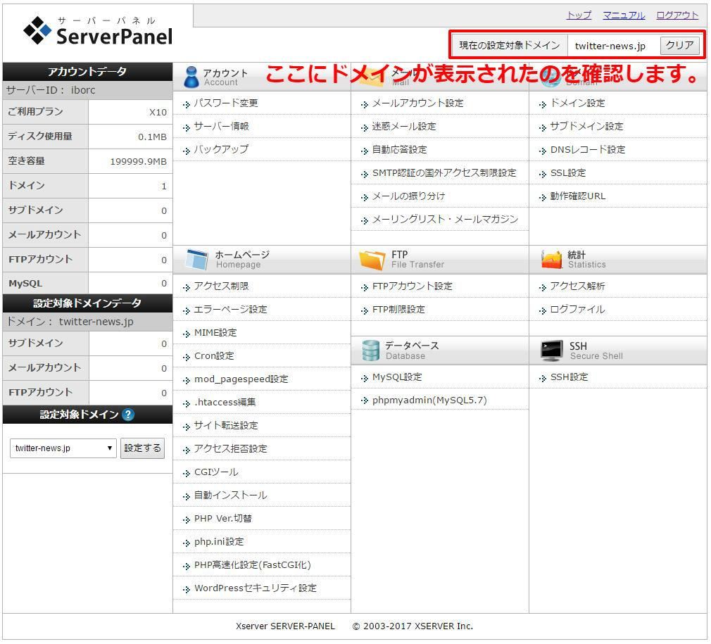 エックスサーバMySQLの設定データベース