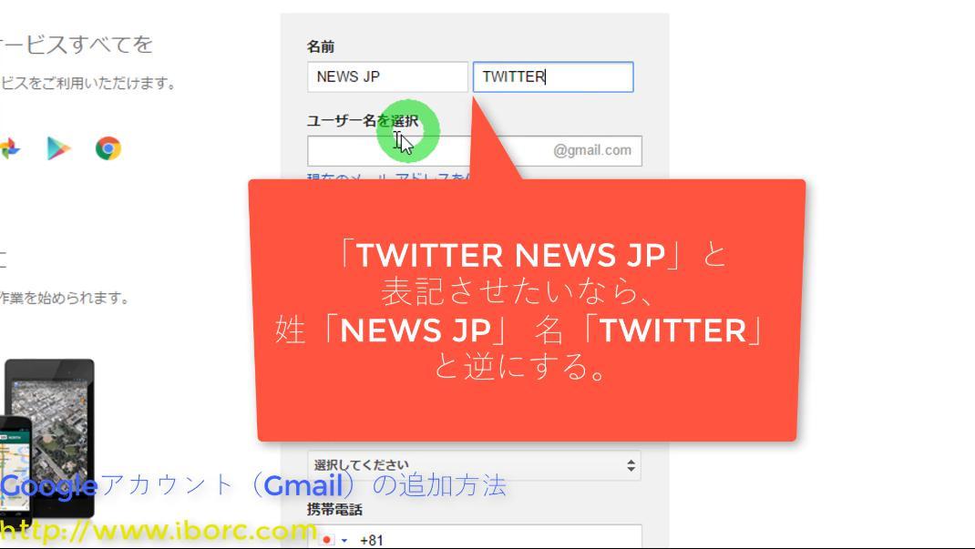 Gメール 新規作成 追加取得