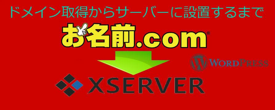 保護中: お名前ドットコムでドメインを取得、ネームサーバー変更、Xサーバーで運用手順