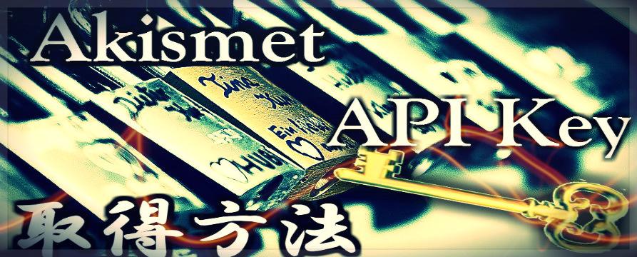 AkismetのAPIキー取得方法を徹底解説!
