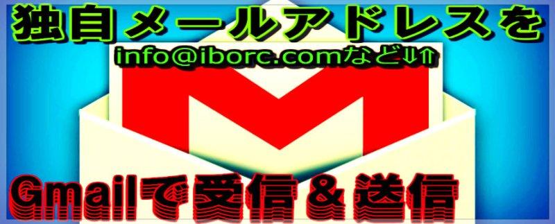独自メールアドレスをGmailで送受信するための設定