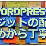 【Wordpress】ウィジットの配置を初めから丁寧に